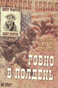 """Старый американский вестерн про шерифа, 30-50-х годов, шел в кинотеатре """"Иллюзион"""" в 90-е годы"""