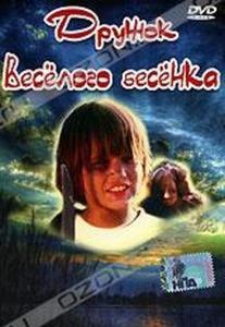 Всем Привет я бы хотел с вашей помощью вспомнит один детский фильм который я видел примерно двадцать лет назад!