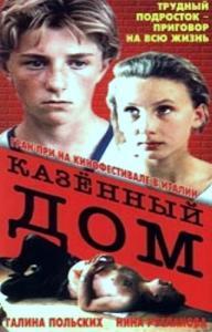 Телевизионный многосерийный фильм  начала 90-х годов про судьбы детдомовских детей.