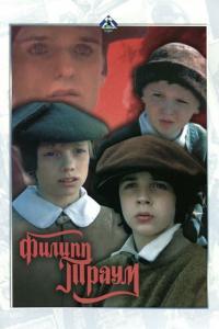 Как называется кино? Телевизионный отечественный фильм. Средневековье, дети встречают молодого человека, который по поступкам похож на святого.