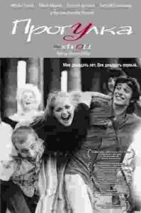 Как называется фильм 90-х, где в Питере девушка знакомится с парнем? История одного дня