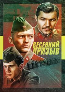 Как называется советский фильм про армию?