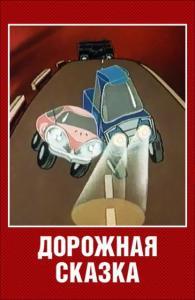 советский мультфильм про автомобили