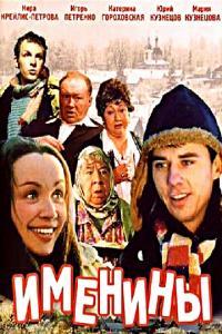 Комедия, российский фильм про то, как городской в деревню приехал