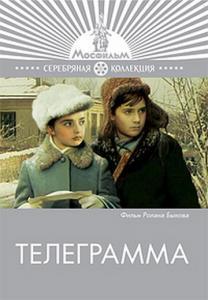Старый советский фильм о том, как дети нашли письмо и хотели вернуть его адресату