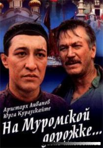 российский фильм,1993 года