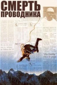 Приключенческий остросюжетный фильм об альпинистах с трагическим концом
