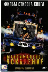 Помогите вспомнить старый фильм. Там машины и техника сходят с ума и начинают убивать людей. Руководил техникой цирковой грузовик. Оч. хочу посмотреть