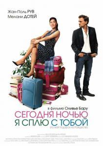 Как называется фильм (мелодрама/комедия), где герои: девушка, писатель, его агент... едут в дом за городом, у моря...