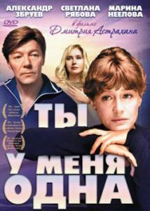 Как называется отечественный фильм, где фигурируют про дядя Женя и влюбленная в него девица, вернувшаяся из Америки купить его НИИ?