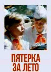 Советский (?) фильм про подростка с идеальным характером.
