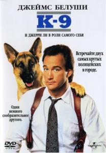 Полицейский слышит свою собаку