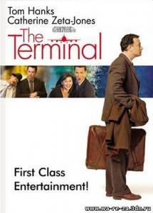 фильм про то как чувак застрял в аэропорту