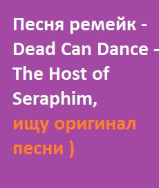 Ищу оригинал песни (2000 - 2004гг). Ремейк от нее - Dead Can Dance - The Host of Seraphim. Еще звучал в фильме Мгла 2007